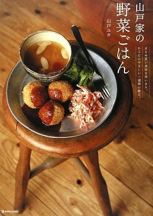 Vegetable rice Yamato house - messenger bulk buying food, menu of one week is kind to a body (MARBLE BOOKS-daily made) (2009) ISBN: 4123902294 [Japanese Import]