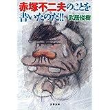 赤塚不二夫のことを書いたのだ!! (文春文庫)