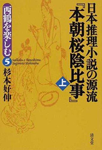 日本推理小説の源流『本朝桜陰比事』 (西鶴を楽しむ5)