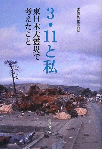 3.11と私 〔東日本大震災で考えたこと〕の詳細を見る