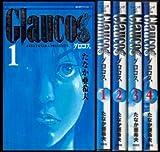 Glaucos(グロコス) コミックセット (モーニング KC) [マーケットプレイスセット]