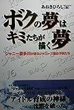 ボクの夢はキミたちが描く夢—ジャニー喜多川が語るジャニーズ塾の子供たち - あおき ひろし