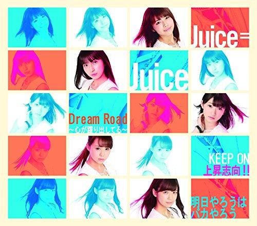Dream Road~心が躍り出してる~/KEEP ON 上昇志向!!/明日やろうはバカやろう(通常盤A)