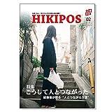 【応援価格】ひきポス2号「こうして人とつながった」 HIKIPOS -ひきこもり当事者たちの声が満載-