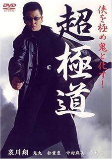超極道 [DVD]