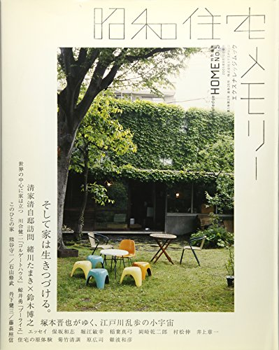 昭和住宅メモリー―そして家は生きつづける。 エクスナレッジムック―X-Knowledge HOME特別編集