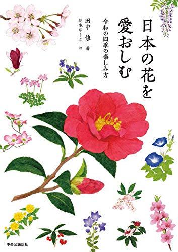 日本の花を愛おしむ-令和の四季の楽しみ方 (単行本)