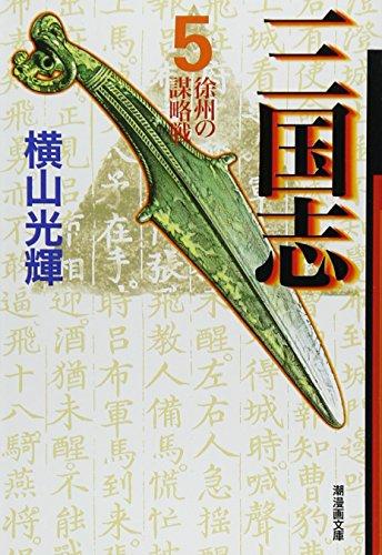 三国志 5 (潮漫画文庫)の詳細を見る