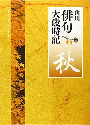 角川俳句大歳時記「秋」