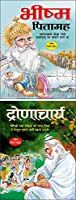 Set of 2 Books, Bhishma Pitamah in Hindi and Dronacharya in Hindi