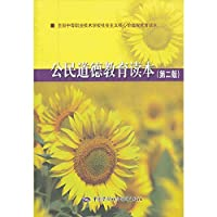 Civic and moral education Reading ( 2nd Edition )(Chinese Edition)