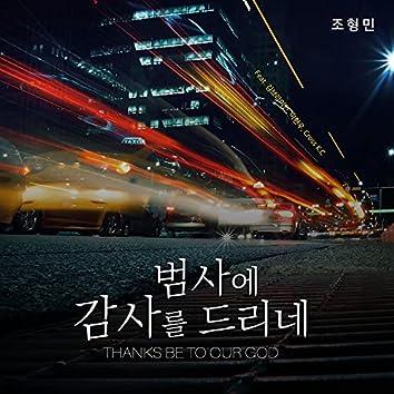범사에 감사를 드리네 (Feat. Brian Kim, Lee Hyunwoo, Cross K.C)