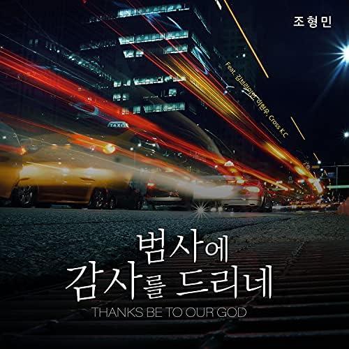 조형민 Jo Hyung Min feat. Brian Kim, Lee Hyunwoo 이현우 & Cross K.C
