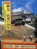 図説新見・高梁・真庭の歴史 (岡山県の歴史シリーズ)