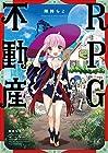 RPG不動産 ~3巻 (険持ちよ)