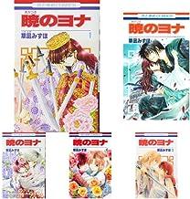 暁のヨナ 1-33巻 新品セット