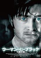 ウーマン・イン・ブラック 亡霊の館 [DVD]