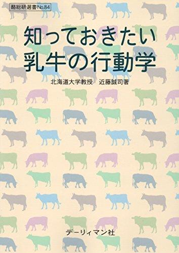 知っておきたい乳牛の行動学 (酪総研選書 (No.84))の詳細を見る