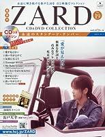 隔週刊ZARD CD&DVDコレクション(19) 2017年 11/1 号 [雑誌]
