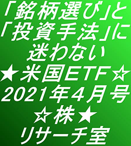 「銘柄選び」と「投資手法」に迷わない☆米国ETF☆2021年4月号