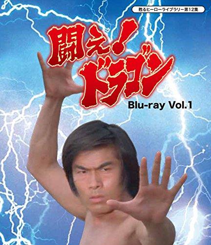 甦るヒーローライブラリ- 第12集 闘え! ドラゴン Blu-ray Vol.1