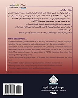 As-Salaamu 'Alaykum Textbook part Three: Textbook for learning & teaching Arabic as a foreign language