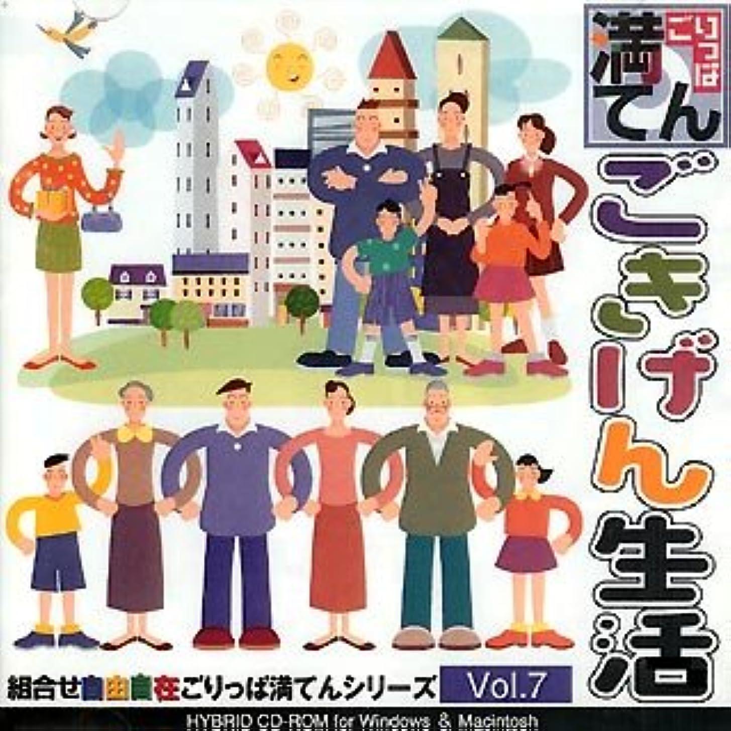 魅惑するアマチュア保証するごりっぱ満てんシリーズ Vol.7「ごきげん生活」