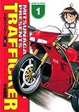 トラフィッカー(1) (サンデーGXコミックス)