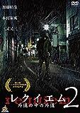 レクイエム ~外道の中の外道~2[DVD]