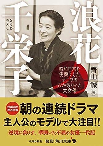 浪花千栄子 昭和日本を笑顔にしたナニワのおかあちゃん大女優 (角川文庫)