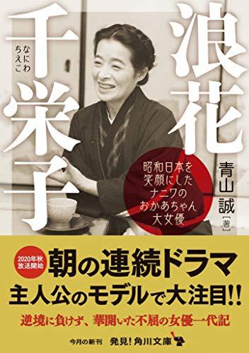 浪花千栄子 昭和日本を笑顔にしたナニワのおかあちゃん大女優 (角川文庫)の詳細を見る