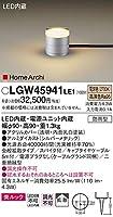 パナソニック(Panasonic) Everleds LED HomeArchi(ホームアーキ) Everleds LED 防雨型ガーデンライト LGW45941LE1 (美ルック・全般拡散タイプ・電球色)