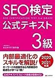 SEO検定 公式テキスト 3級 2020・2021年版