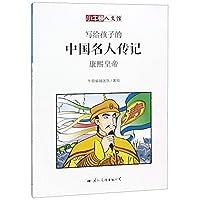 写给孩子的中国名人传记:康熙皇帝