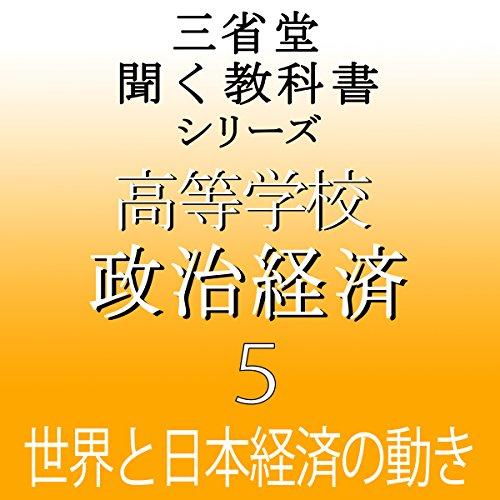 『三省堂 政治経済5』のカバーアート