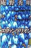 庵野秀明 パラノ・エヴァンゲリオン (0本 (10))