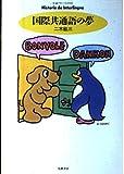 国際共通語の夢 (ちくまプリマーブックス (82))