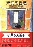 天使を誘惑 (新潮文庫)