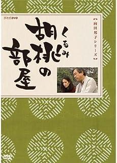 胡桃の部屋 DVD-BOX 全2枚【NHKスクエア限定商品】