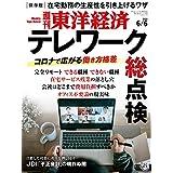 週刊東洋経済 2020年6/6号 [雑誌]