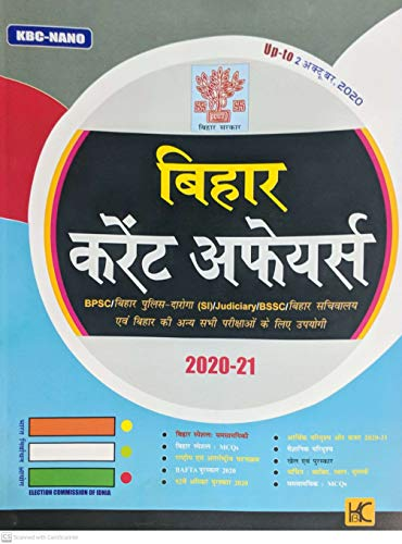 BIHAR CURRENT AFFAIRS 2020-21 UPTO 2 OCTOBER 2020 IN HINDI