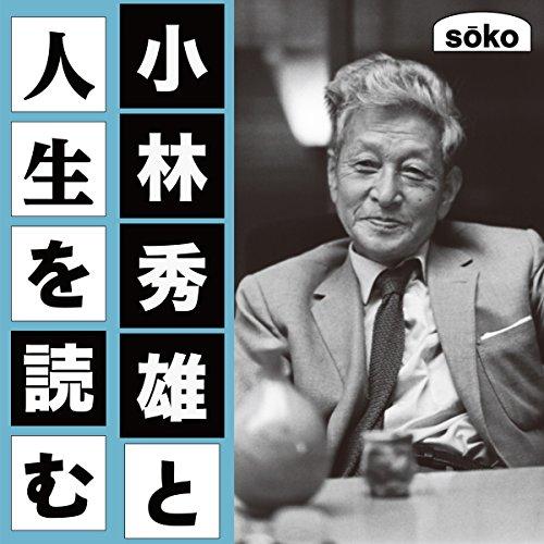 『『志賀直哉』 小林秀雄と人生を読む』のカバーアート