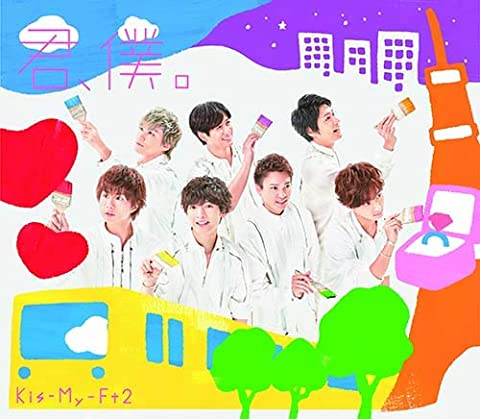[Single]君、僕。 – Kis-My-Ft2[FLAC + MP3]