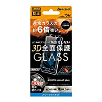 レイ・アウト AQUOS sense3 plus(SHV46/SoftBank/SH-RM11)用 フルカバー液晶保護ガラスフィルム 防埃 3D 10H アルミノシリケート ブルーライトカット ソフトフレーム(ブラック) RT-AQSE3PFSG/BMB