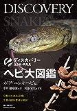 ヘビ大図鑑 ボア・ニシキヘビ編: 分類ほか改良品種と生態・飼育・繁殖を解説