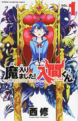 魔入りました!入間くん 1 (少年チャンピオン・コミックス)