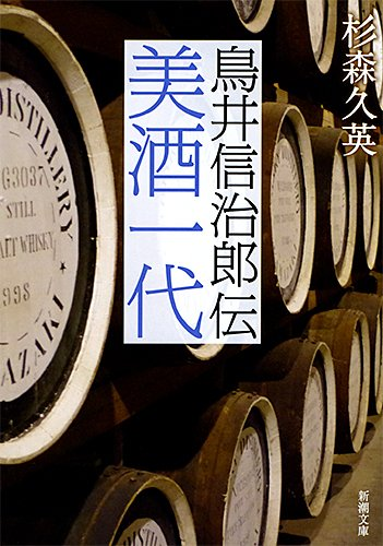 美酒一代―鳥井信治郎伝 (新潮文庫)
