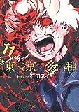 東京喰種 トーキョーグール 11 (ヤングジャンプコミックス)