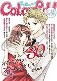 Colorful! vol.34 [雑誌] (Colorful!)