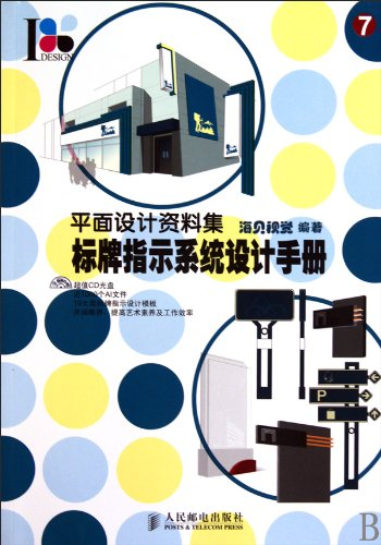 Direction Board Indicating System Design Handbook - with One DVD (Chinese Edition)